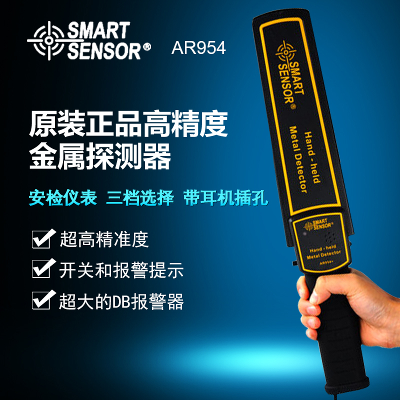 Hima AR954 Handheld Metal Detector, Nail Mobile Phone, Gold and Silver Detector, Examination Site Security Detector