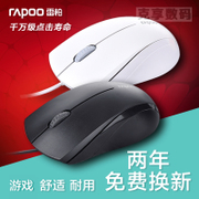 RAPOO N160 notebook computer game mouse USB mouse game home office 1zk47a