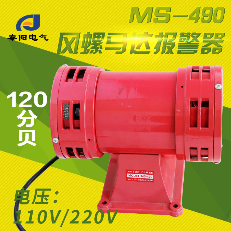 MS-490 motor alarm high decibel wind snail alarm high power bidirectional air defense alarm 220V