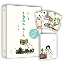 (dangdang.com genuine books) Feng Zikai: no pets not surprised over the life of Feng Zikais prose collection of Dangdang full-color comic version exclusive exquisite beyond compare a comic book collection mint green diary Postcard