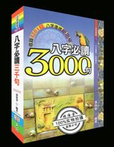 Eight must read 3000 sentences Pan Qianghua Daewon fine Print
