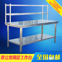 Merchants Adjustable stainless Steel Workbench Kitchen hotel operator Desk Packaging table can be disassembled table loading table