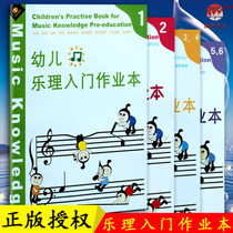 Подлинные дети 5-линейный вводный книга для малышей легко учиться музыка для малышей вводная работа книга 1-6