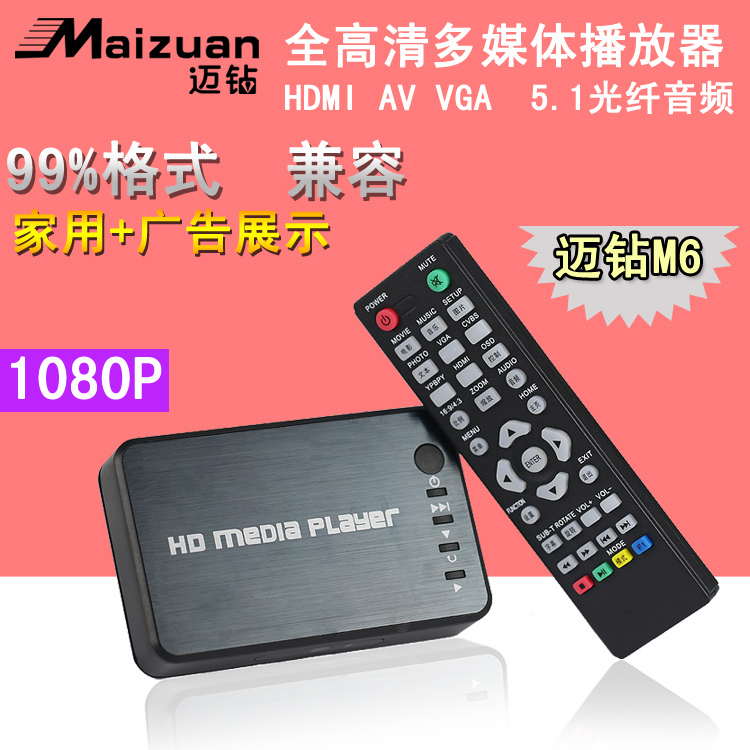 1080P M6 Hard Disk U-disk Video Player VGA Optical Fiber Audio 5.1 Channel AV Color Difference Component YCbCr TV 3D HD Box Player Vga Advertising Machine