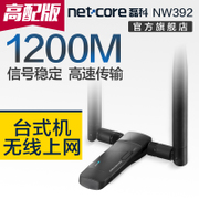 Netcore desktop wireless card, computer 1200M, high-power 5g dual frequency, USB Gigabit WiFi receiver