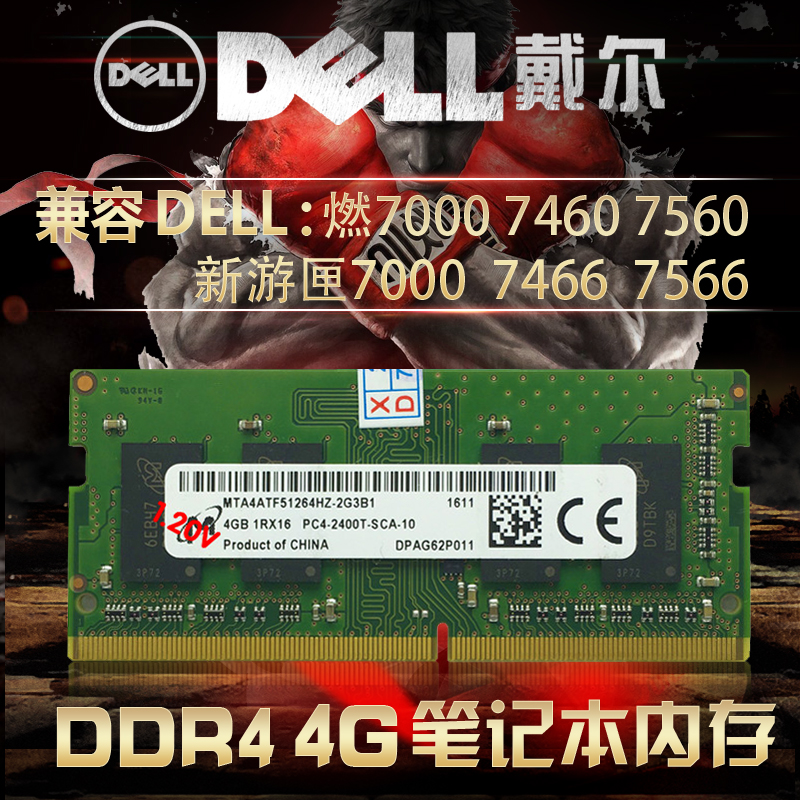 DELL Dell 5577 7460 7560 7466 7566 4G DDR4 2400 Notebook Memory