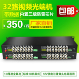 Gu Sihui 32-channel 32-channel video optical fiber analog control with a reverse 485 data control single-mode