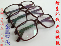 Anti-ultraviolet) welding) protection) anti-iron chips) flat mirror) glass) glasses