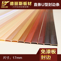 Driss 17mm Ecological Paint-Free plate supporting card U-type sealing edge stripe stripe wardrobe PVCu type buckle groove