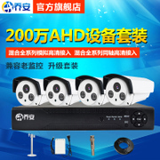 Qiao 2 million surveillance equipment 2/4/6/8 road AHD infrared night vision network HD camera set