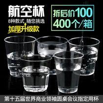 Horn Flower 200ml disposable cup custom aerial cup thickened hard plastic cup transparent water Cup 400