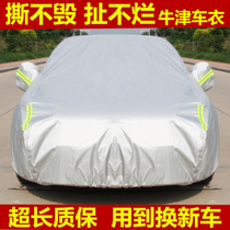 New Chang  an CS35 $number cx70 the XT Yue Xiang V7v3 Ben-ran car suit car cover sun and rain prevention
