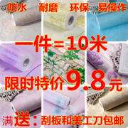 Special offer 10 meters waterproof wall thickening dormitory bedroom living room wall wallpaper wallpaper self-adhesive bag mail