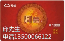 (National general)947% Tianbao card face value 1000 Tianbao supermarket card Tianbao shopping mall shopping card