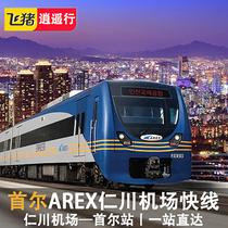 Повышенная гибкость является главным преимуществом когда речь заходит о покупке рейса Сеул-AREX Express в один конец.
