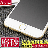 iPhone6 ​​tempered apple 6S Plus matte anti-fingerprint glass film 7 explosion-proof mobile phone protective film 4.7
