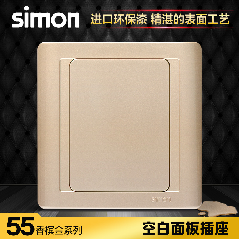 Simon switch socket 55 series panel bright champagne gold blank panel decorative panel N51000-56