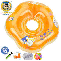 Dr. Ma Baby Swimming Circle Neck Baby All-in-one circle childrens neck circle 0-12 months old child freshmen