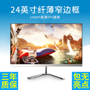 Tuo ultra-thin paragraph 24 inch borderless LCD computer display high-definition desktop game IPS display 23