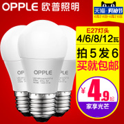 OPPLE lighting LED lamp energy saving lamp spiral ultra bright light source e14e27 screw warm yellow home bulb