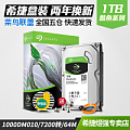 Rookie Seagate / Seagate ST1000DM010 1T new cool fish 1tb desktop mechanical hard drive