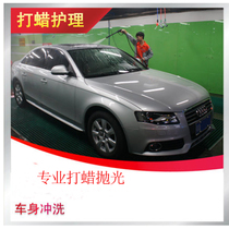 Shanghai Yang Light Automobile beauty Service professional fine wash Waxing Construction Special Offer