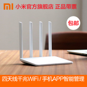 Packet millet router 3 wireless WiFi smart 5G dual frequency stability through the home high-speed broadband router