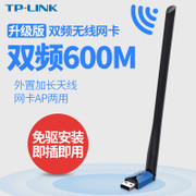 TP-LINK dual band 600M wireless network card USB desktop WIFI computer 5G receiver TL-WDN5200H