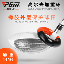 Golf Rod Head Booster Club swing aggravated ring convenient and practical without injury club protection Rod body