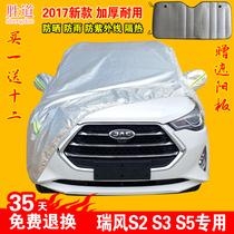 江淮新瑞风S3S2车衣车罩S7专用加厚S5盖车布车外套防晒防雨遮阳罩