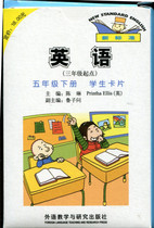 New Standard Edition of primary school English Grade 5 student card (third grade starting point) English next book Word card