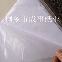 21 G Translucent Paper oily paper wax paper clothing leather handbag kit wrapping paper Moisture-proof paper