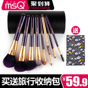 MSQ/ charm 8 bamboo charcoal fiber silk Lancome makeup brush set suit beginners set Eyeshadow brush tool