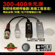 Genuine, Seiko, all copper lightning protection, anti-jamming, enhanced passive twisted pair video transmission, twisted pair conveyor