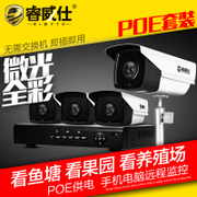 Rui Wei Shi monitoring equipment set of 4 star class night vision camera, full-color network, POE package remote