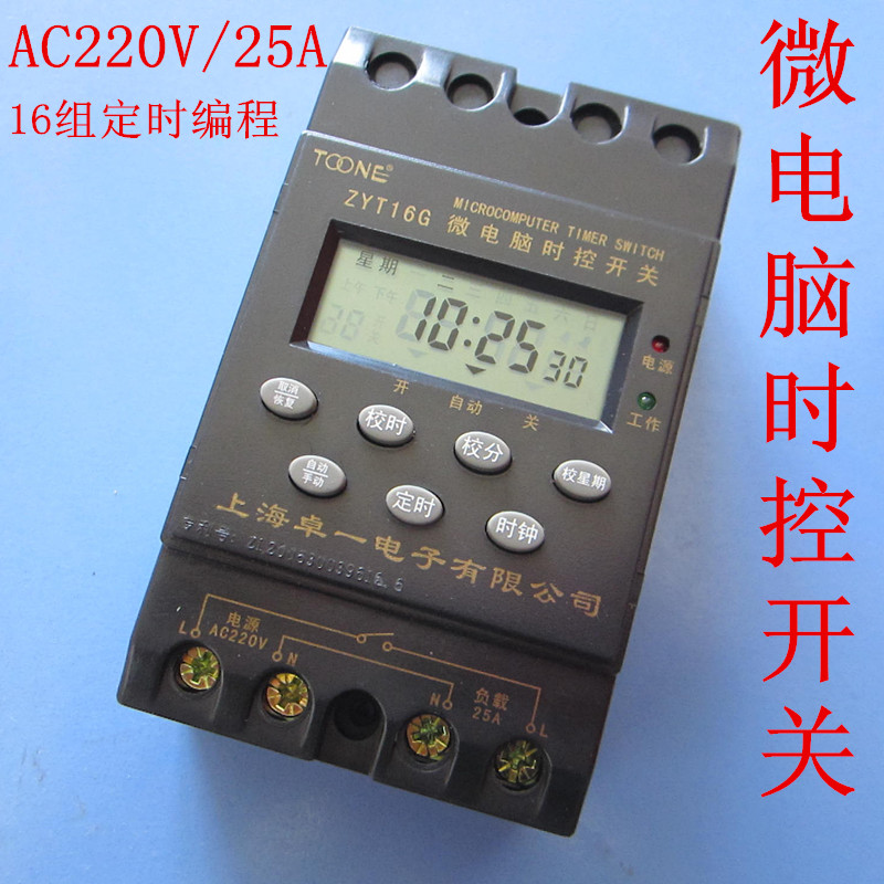 Shanghai Zhuoyi ZYT16G Microcomputer Time Control Switch KG316T Timing Switch Timer Controller