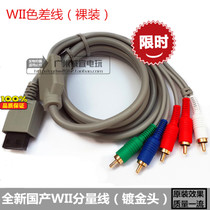 WIIU Wii chromatic aberration line component line Wii HD video cable TV cable five head