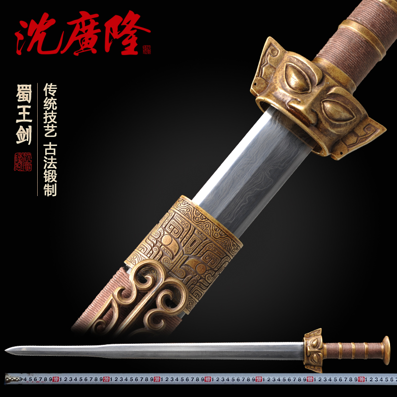 蜀王剑 Patterned Steel Sword Longquan Shen Guanglong Sword Traditional Sword Gift Sword Collection Sword