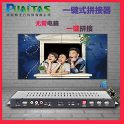 One button stitching box, four TV screen distribution controller, LCD monitor, high-definition segmentation