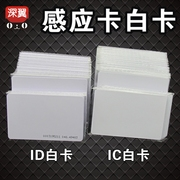 White card contactless IC card ID card S50TK424100 FM1108 EM induction Fudan M1 RF chip card