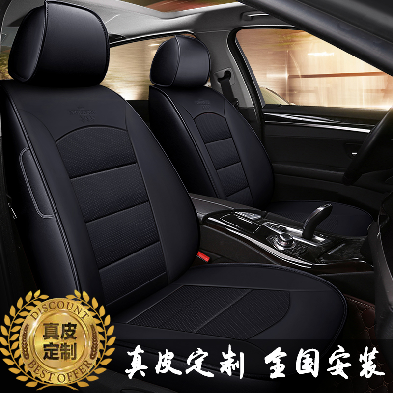 Customized 1718 new all-round cowhide seat cover four seasons special car seat cushion car leather seat cover custom