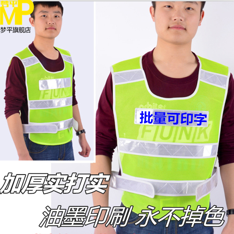 Mengping Printed Hard Reflective vest Reflective vest Reflective vest Traffic safety clothing mesh fluorescent clothing