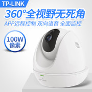 TP-link PTZ network camera 360 degree HD smart home voice wireless monitoring TL-IPC30