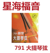 Shipping star Haifu sound sign 2016 A/D/G/C/ set 791 cello string string original Xinghai card strings