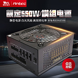 Antec / Antique grams EDGE550 desktop computer chassis power supply rated 550W full module energy-saving power supply