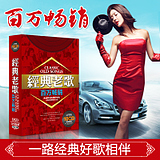 Genuine car cd discs classic Mandarin songs Chinese car music vinyl lossless record songs
