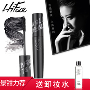 Han powder family small dense Mascara Waterproof fan is not easy to halo lasting curl slim dense natural lump