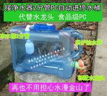 Tea table, tea set, tea table water purifier, drinking water bucket, small Unicom tea making furnace, automatic pumping bucket, floating ball tap bucket