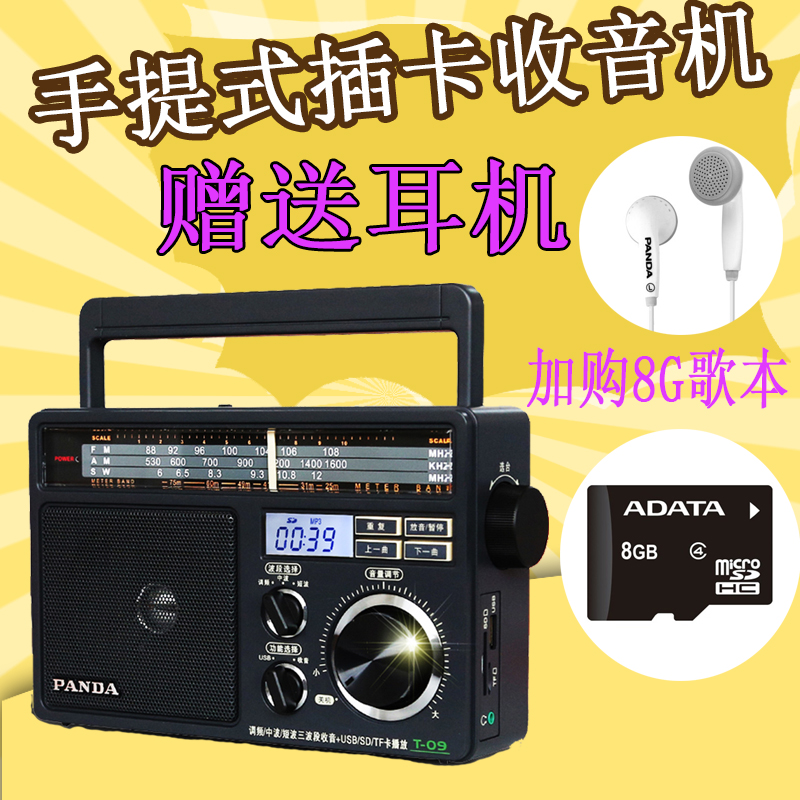 PANDA/Panda T-09 full-band stereo radio portable old radio U disk TF card speaker
