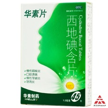 16 yuan) Huayi tablets West iodine containing tablets 45 tablets of chronic laryngitis gingivitis oral ulcer periodontitis